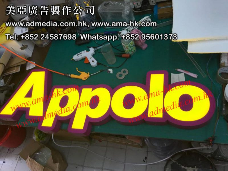led招牌-appolo-2